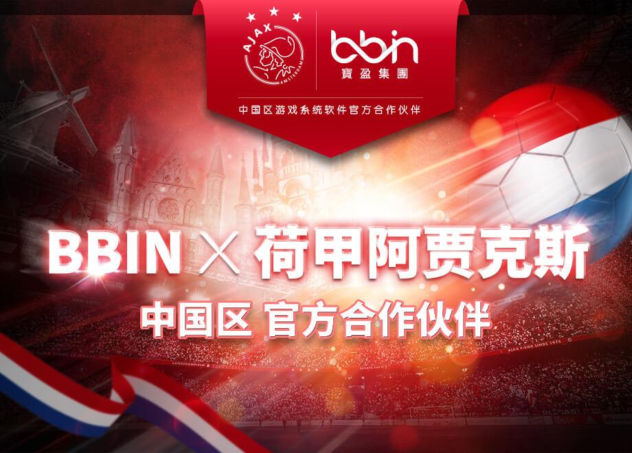 BBIN宝盈集团&荷甲阿贾克斯紧密合作启程中国区伙伴关系
